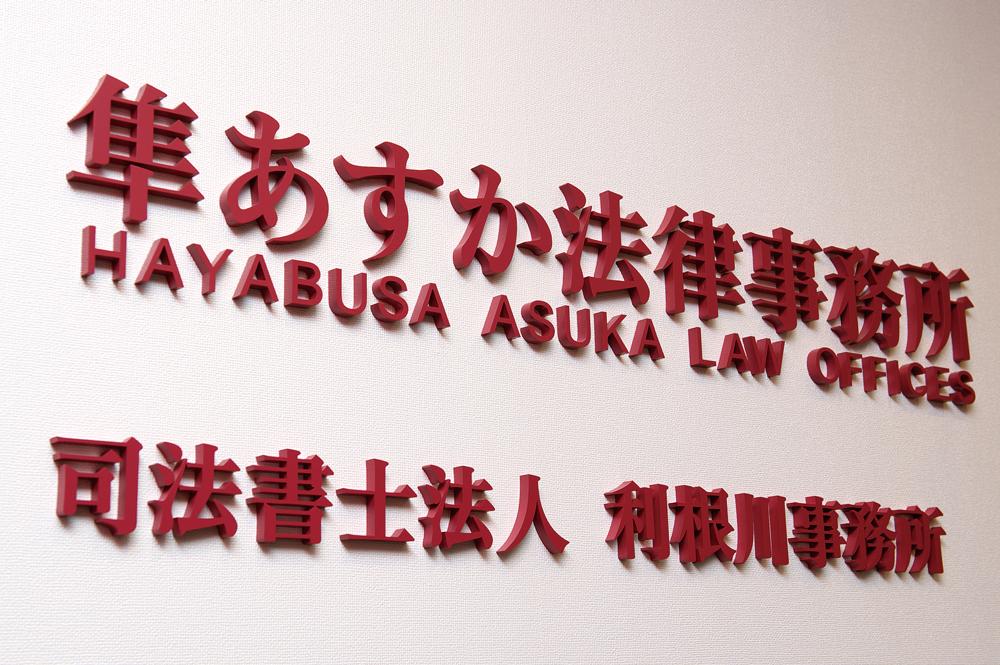 隼あすか法律事務所