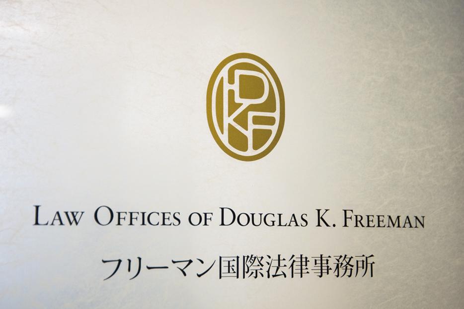 フリーマン国際法律事務所