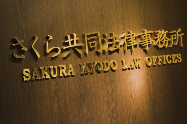 さくら共同法律事務所