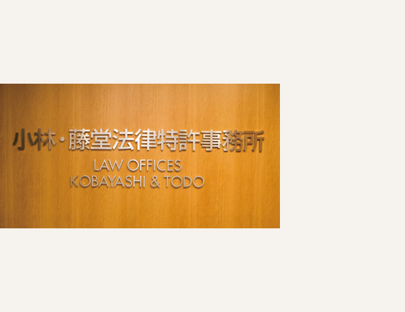 小林・藤堂法律特許事務所