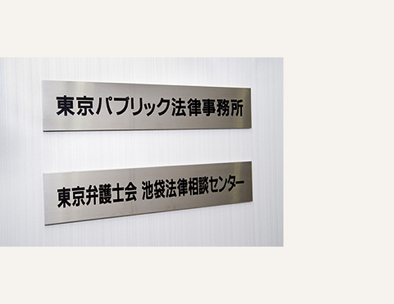 東京パブリック法律事務所