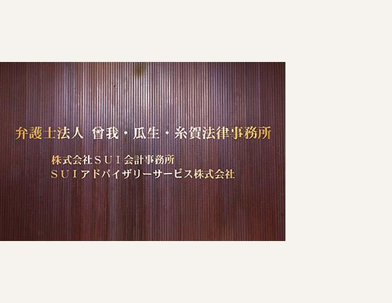 曾我・瓜生・糸賀法律事務所