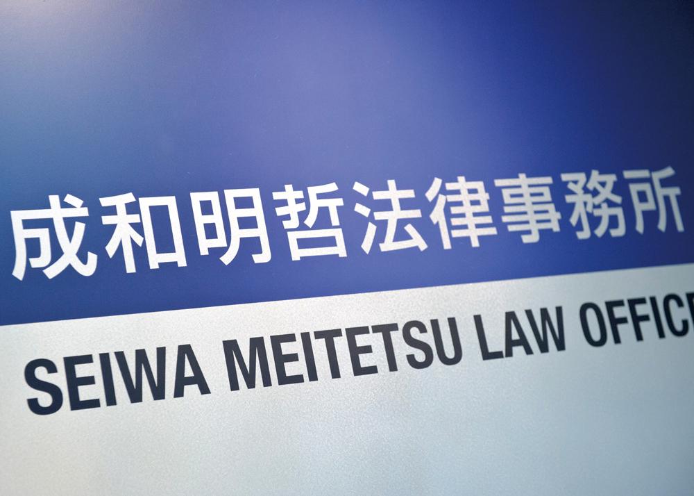 成和明哲法律事務所