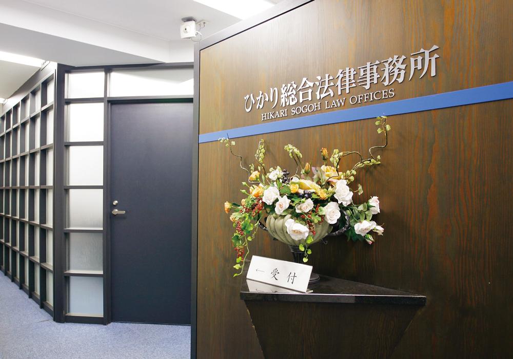 ひかり総合法律事務所