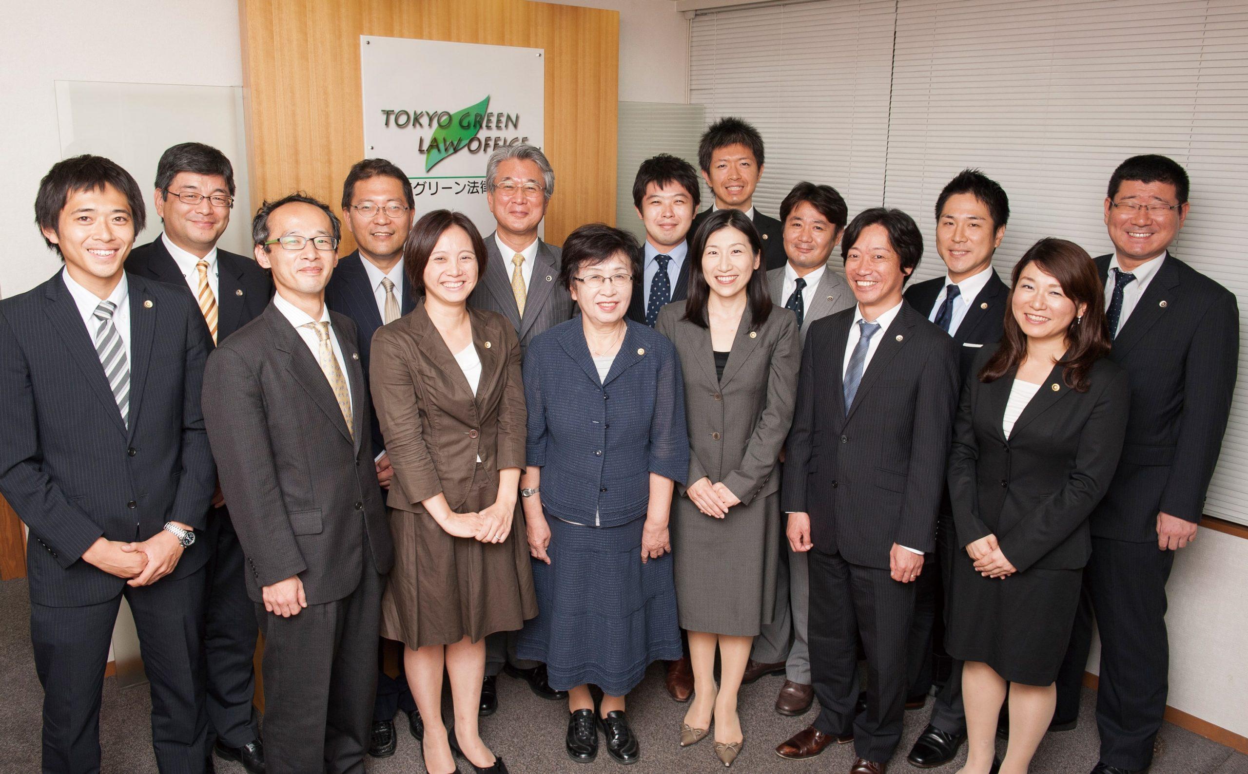 東京グリーン法律事務所