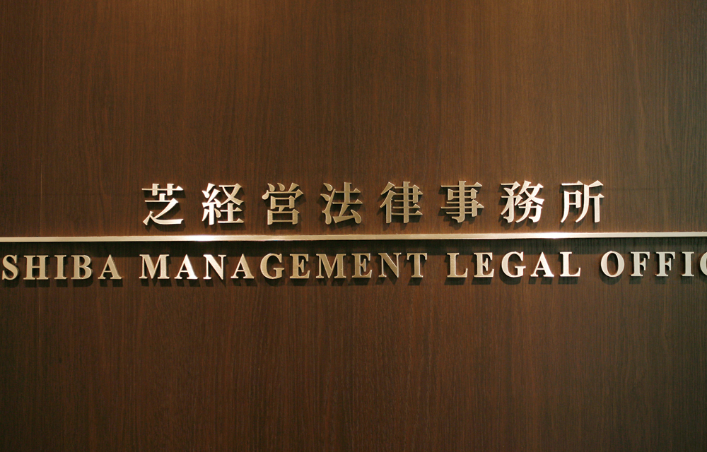 芝経営法律事務所