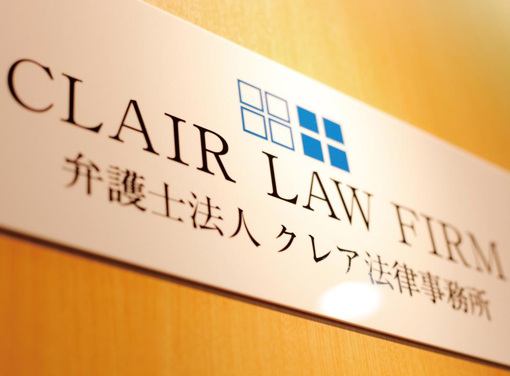 弁護士法人 クレア法律事務所
