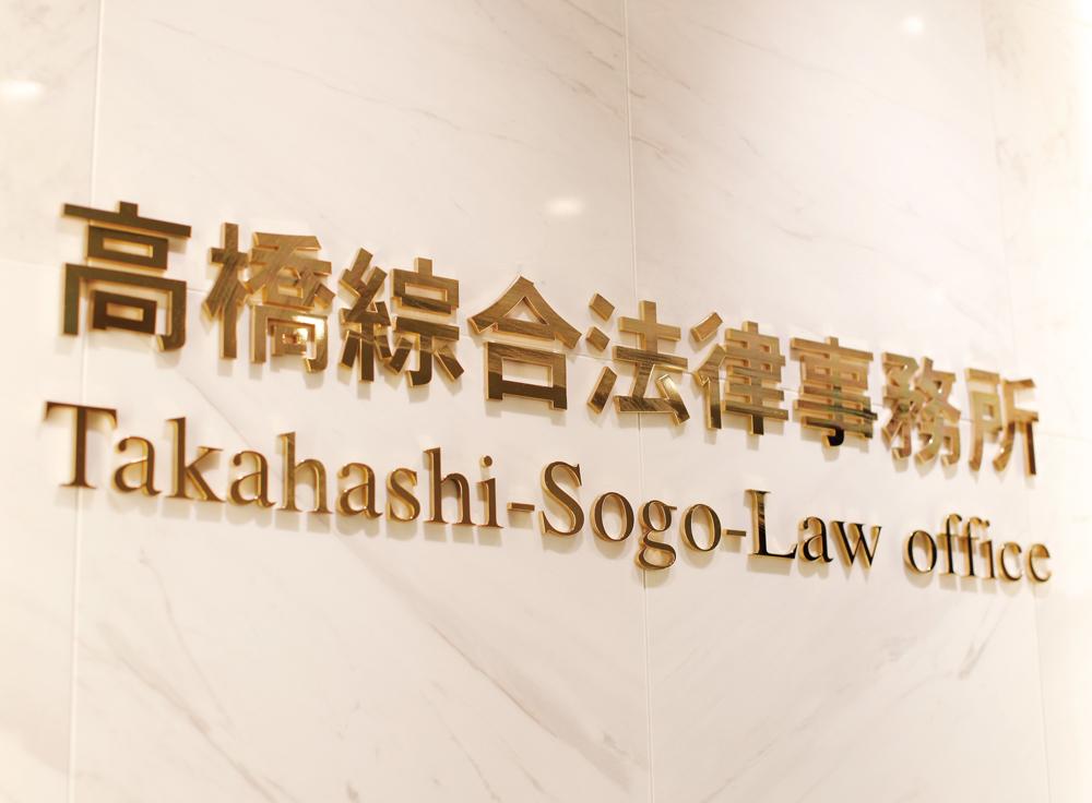 高橋綜合法律事務所