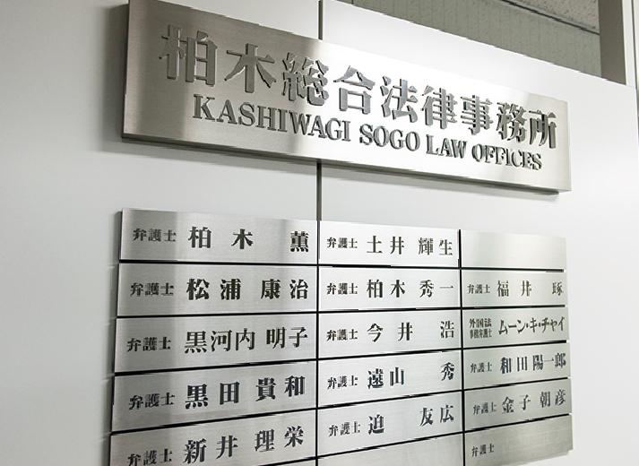 柏木総合法律事務所