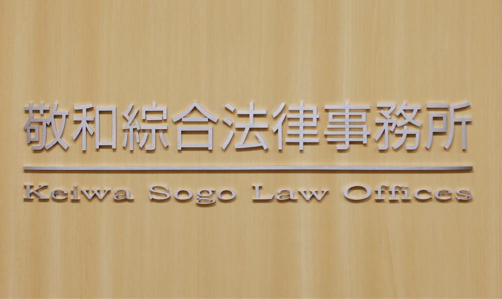 敬和綜合法律事務所