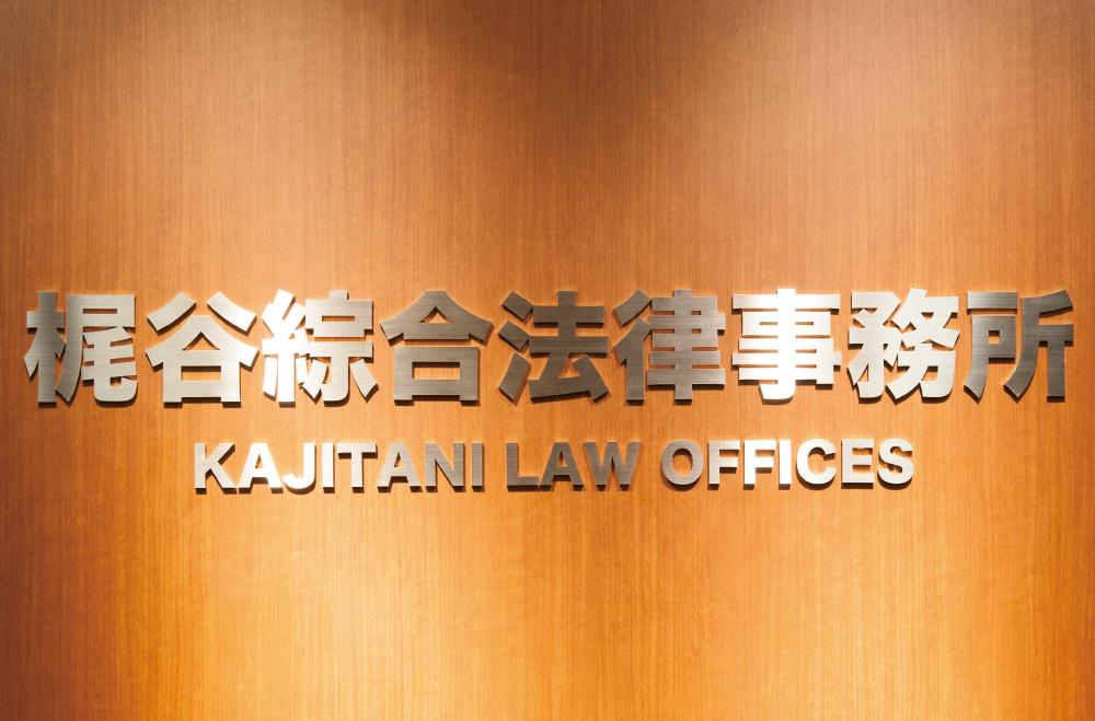 梶谷綜合法律事務所