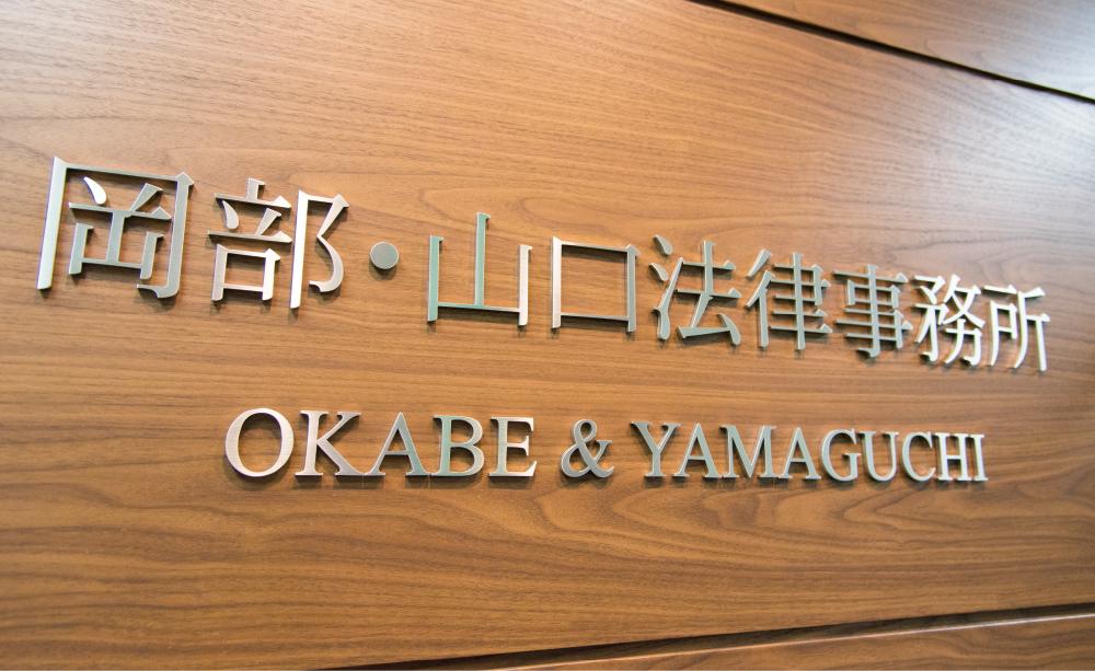 岡部・山口法律事務所