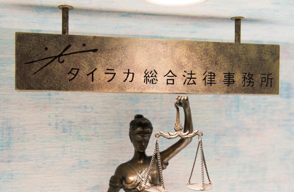 タイラカ総合法律事務所