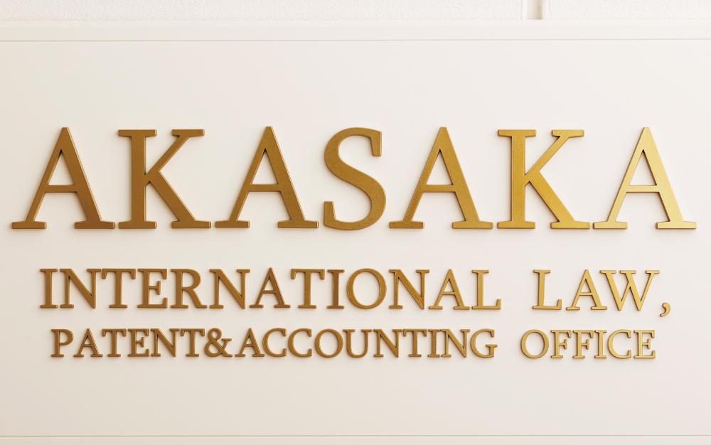 赤坂国際法律会計事務所