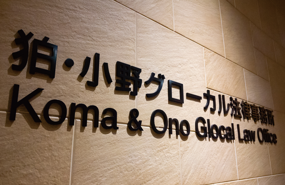 狛・小野グローカル 法律事務所