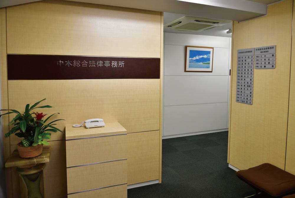 中本総合法律事務所