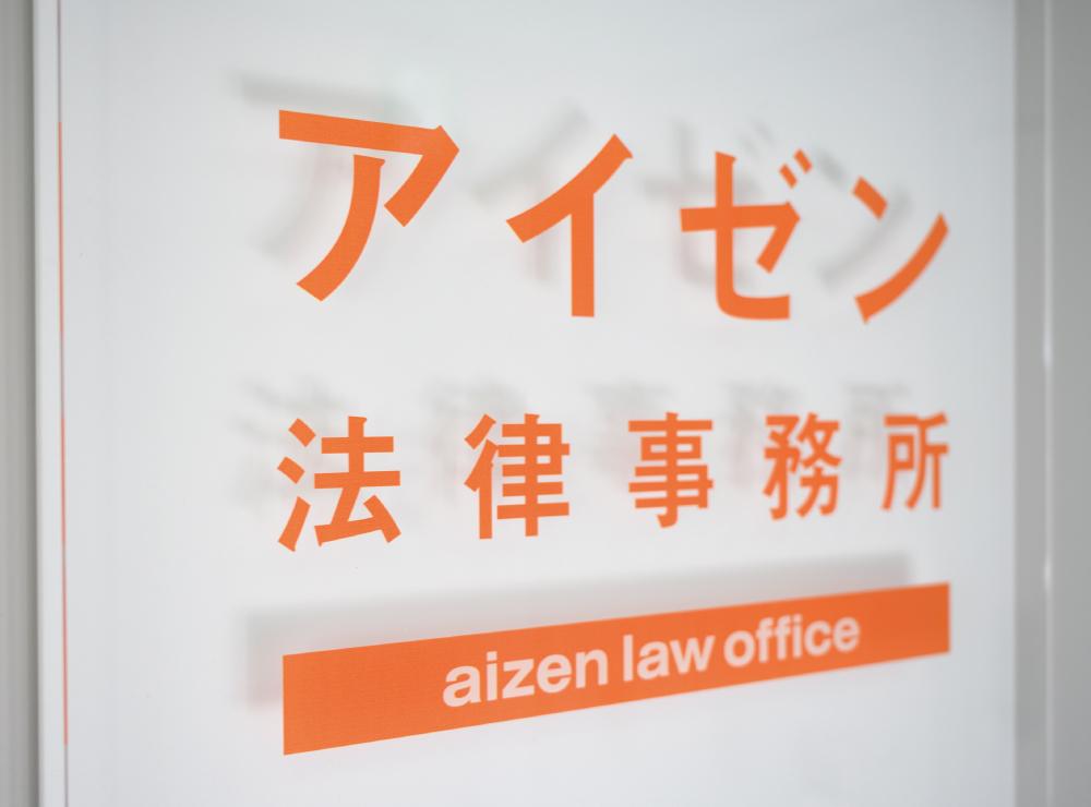 アイゼン法律事務所