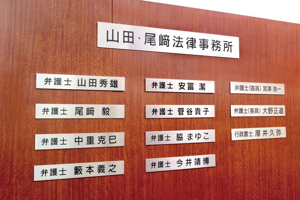 山田・尾﨑法律事務所