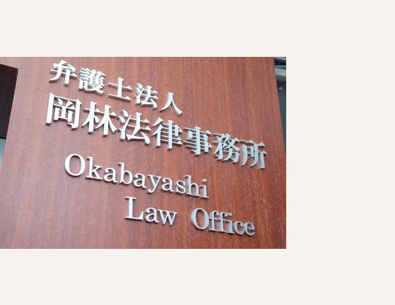 岡林法律事務所