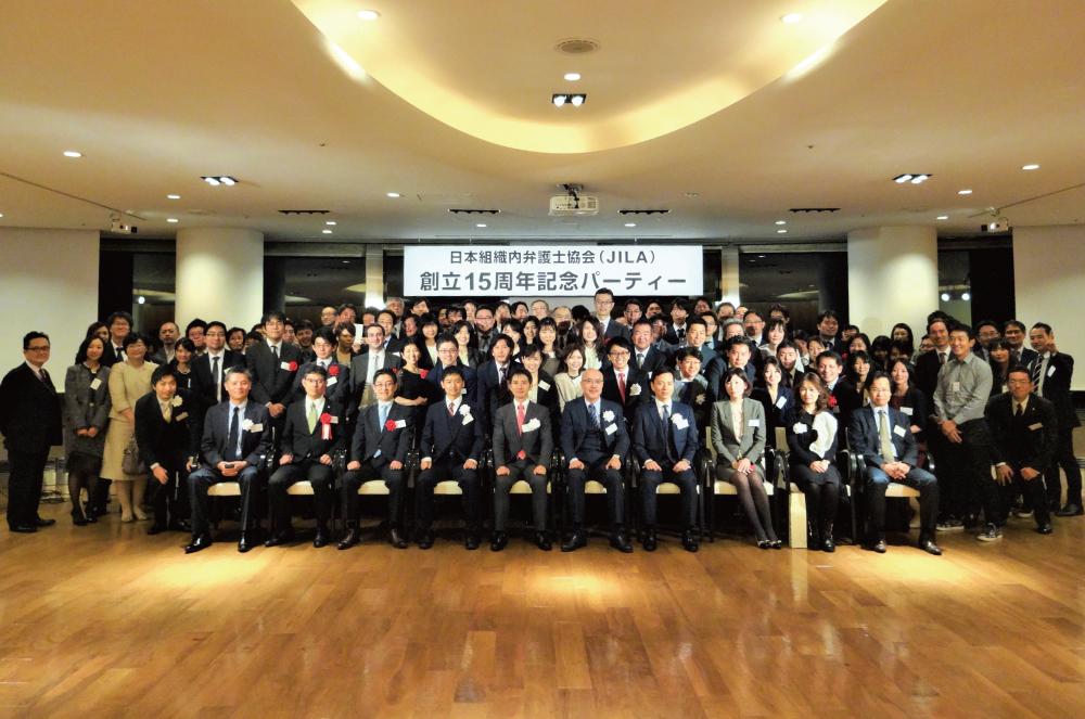 日本組織内弁護士協会(JILA)
