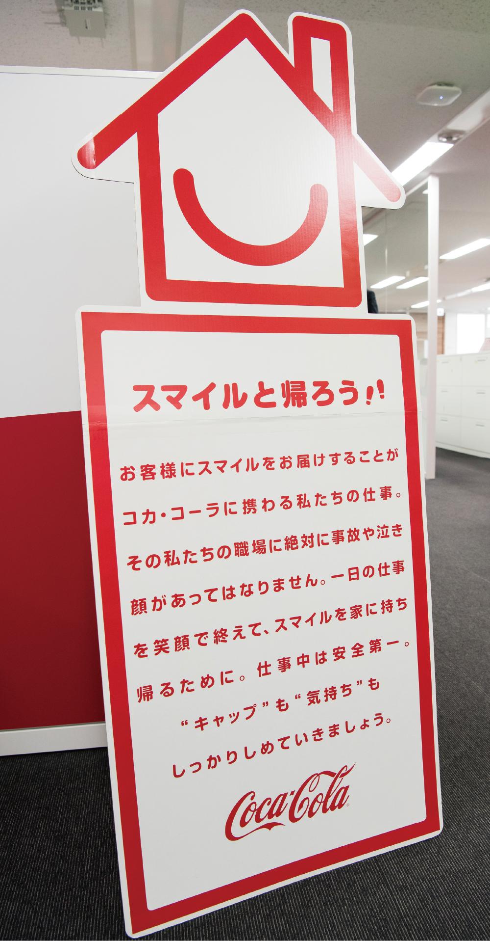 コカ・コーライーストジャパン株式会社 法務本部