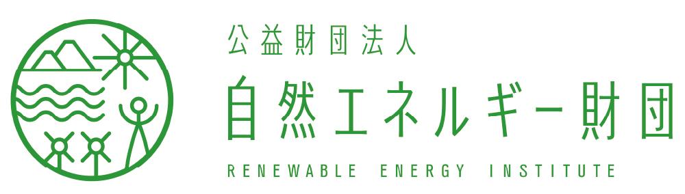 公益財団法人 自然エネルギー財団